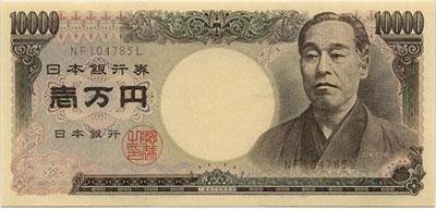 Tờ 10000 Yên