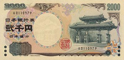 Tờ 2000 Yên