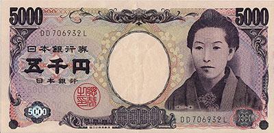 Tờ 5000 Yên